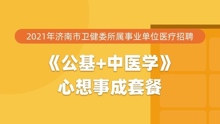 2021年济南市卫健委所属事业单位医疗招聘《公基+中医学》心想事成套餐