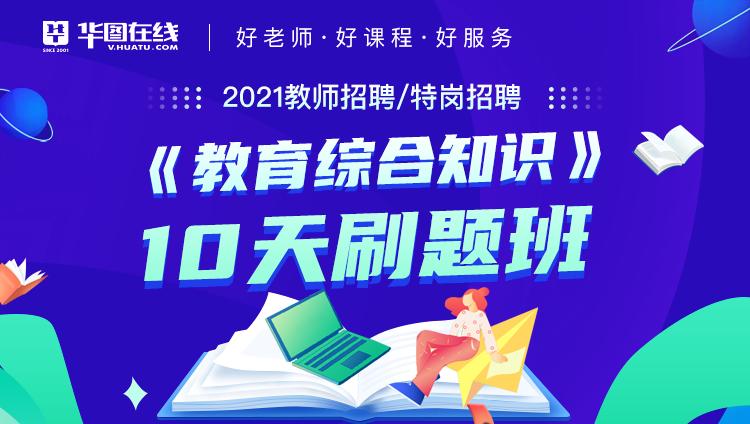 2021教师招聘/特岗教师《教育综合知识》10天刷题班
