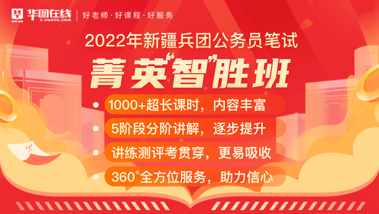 """2022年新疆兵团公务员笔试菁英""""智""""胜班"""