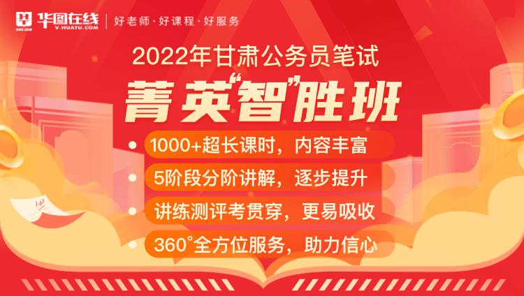"""2022年甘肃省公务员笔试菁英""""智""""胜班"""
