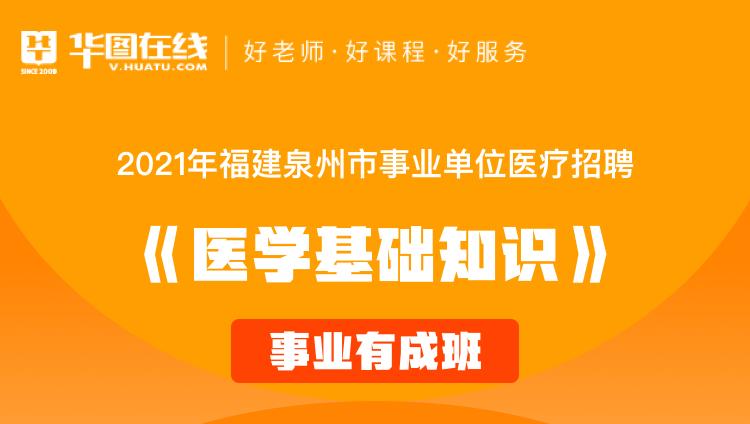 2021年福建泉州市事业单位医疗招聘《医学基础知识》事业有成班
