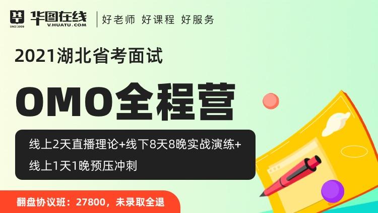 (3期)【恩施开课-翻盘协议】2021湖北省考面试OMO全程营-8天8晚
