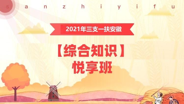 2021年三支一扶安徽【综合知识】悦享班