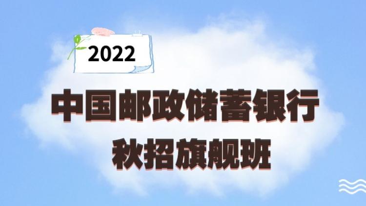 2022中国邮政储蓄银行秋招旗舰班