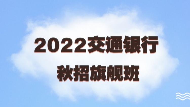 2022交通银行秋招旗舰班