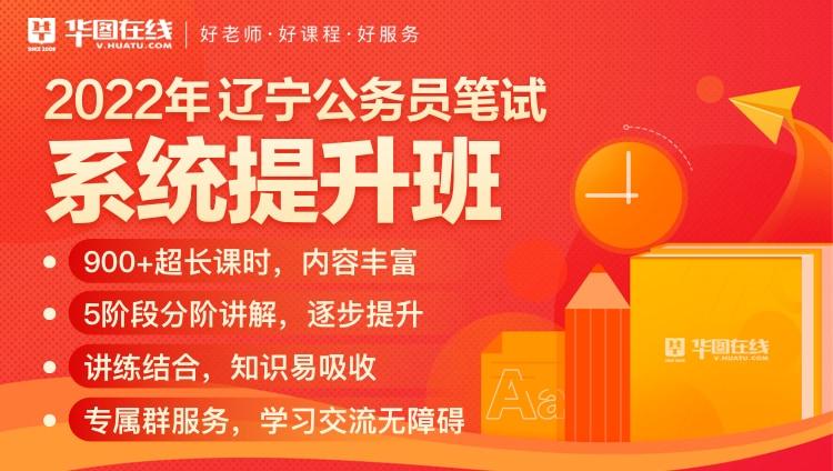 2022年辽宁公务员笔试系统提升班(2期)