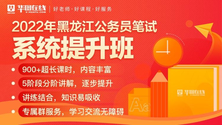 2022年黑龙江公务员笔试系统提升班