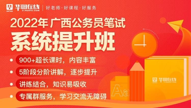2022年广西公务员笔试系统提升班