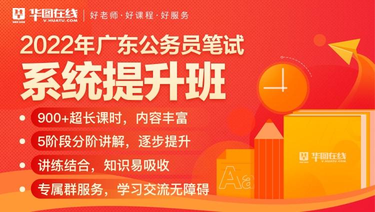 2022年广东公务员笔试系统提升班