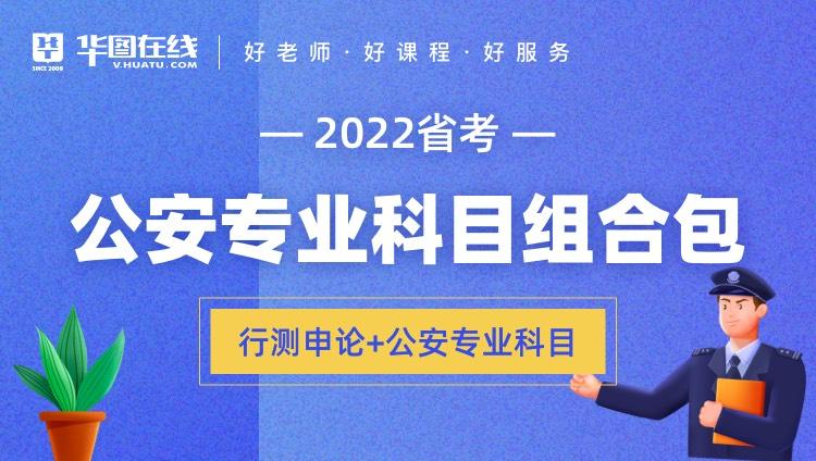 2022年河北省考公安专业科目组合包【行测+申论+公安专业科目】