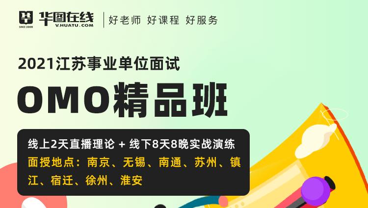 【南通开课-协议A班】2021年江苏事业单位面试OMO精品班-8天8晚