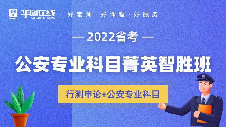 2022年浙江省考公安专业科目菁英智胜班(行测+申论+公安专业科目)