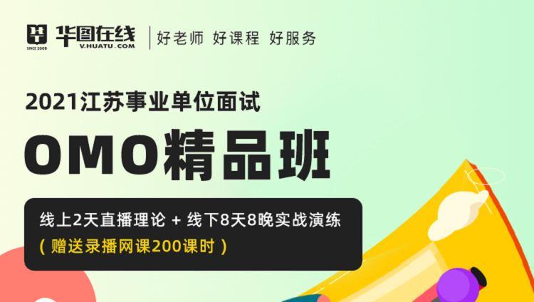 【镇江开课-非协议】2021年江苏事业单位面试OMO精品班-8天8晚