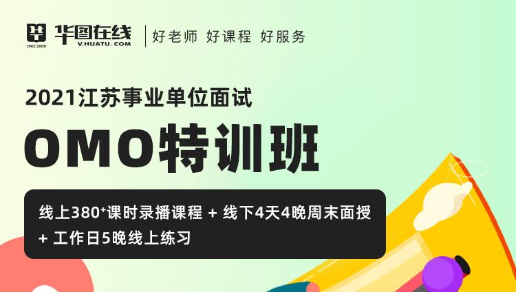 【泰州开课-协议A班】2021年江苏事业单位面试OMO特训班-4天4晚