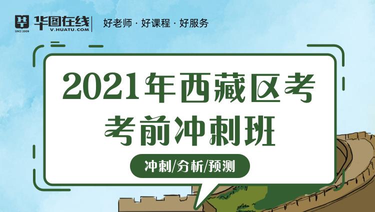 【新大纲】2021年西藏区考前冲刺班