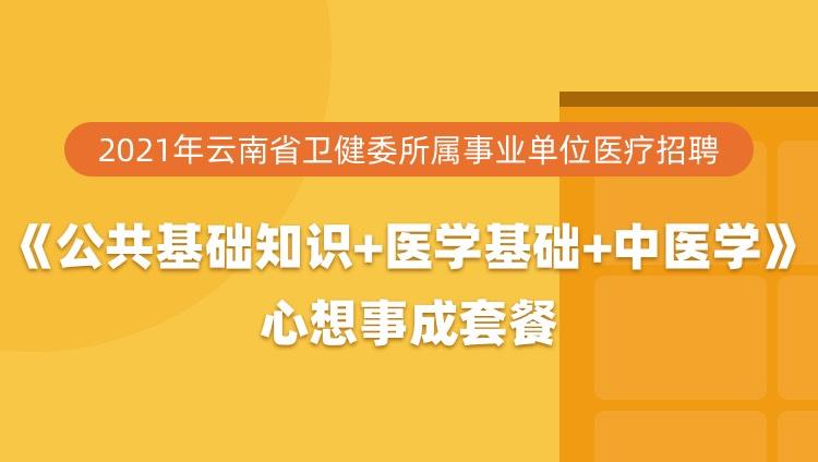 2021年云南省卫健委所属事业单位医疗招聘《公共基础知识+医学基础+中医学》心想事成套餐