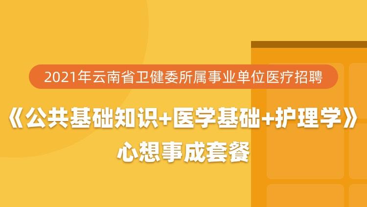 2021年云南省卫健委所属事业单位医疗招聘《公共基础知识+医学基础+护理学》心想事成套餐