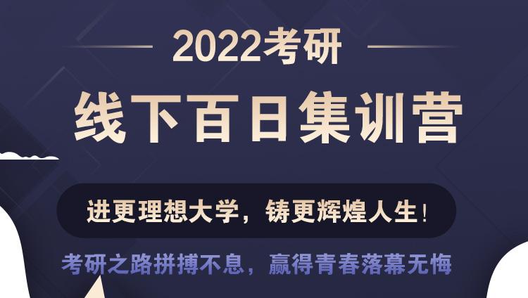 【百日集训】2022考研政治+英语+数学百日集训营