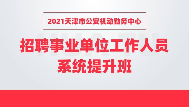 2021天津市公安机动勤务中心招聘事业单位工作人员系统提升班