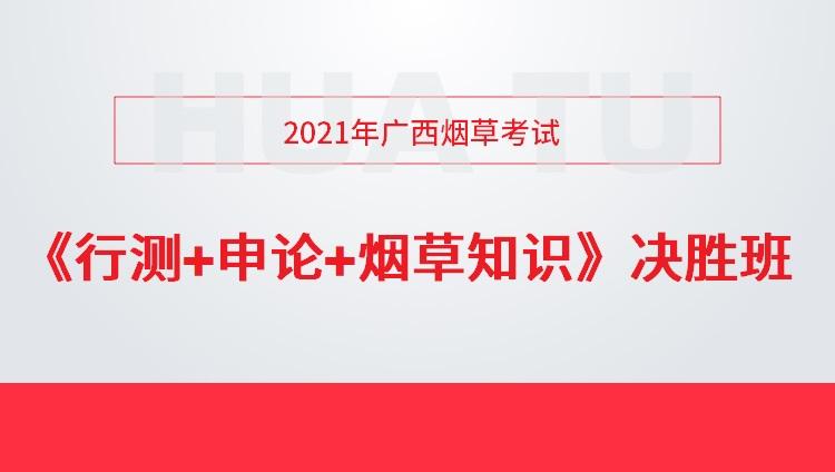 2021年广西烟草考试《行测+申论+烟草知识》决胜班