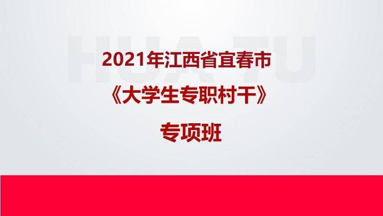 2021年江西省宜春市《大学生专职村干》专项班