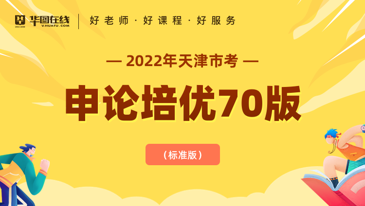 2022年天津市考申论培优70版(标准版)