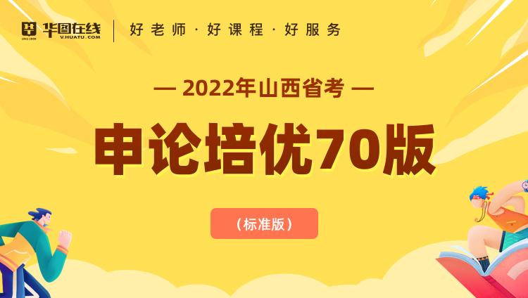 2022年山西省考申论培优70版(标准版)