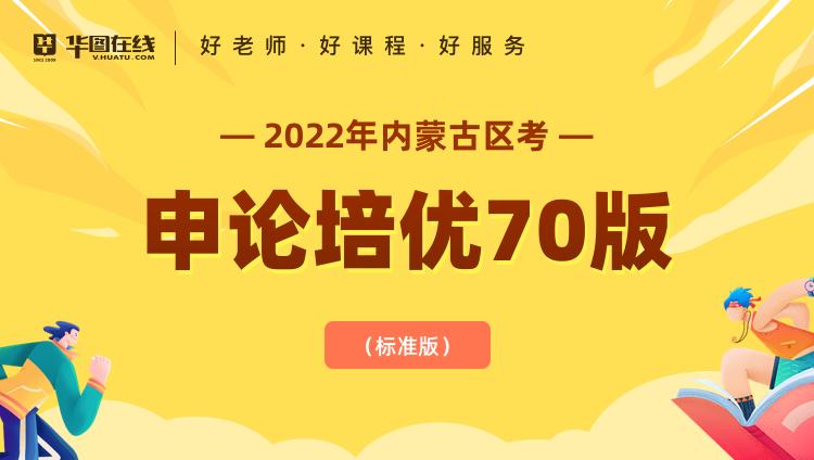 2022年内蒙古区考申论培优70版(标准版)