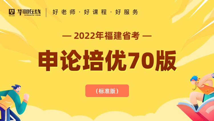 2022年福建省考申论培优70版(标准版)