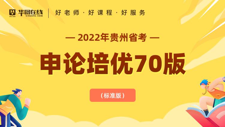 2022年贵州省考申论培优70版(标准版)