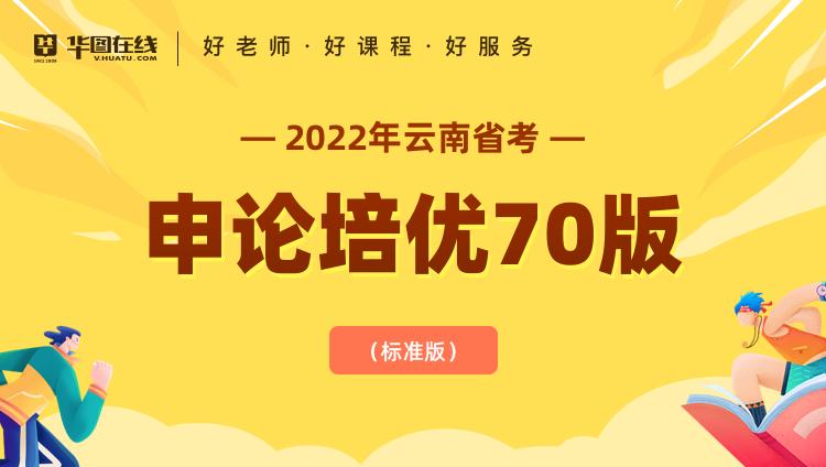 2022年云南省考申论培优70版(标准版)