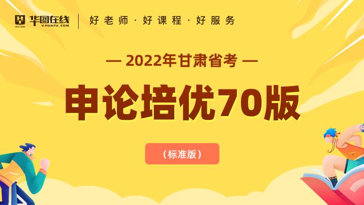 2022年甘肃省考申论培优70版(标准版)