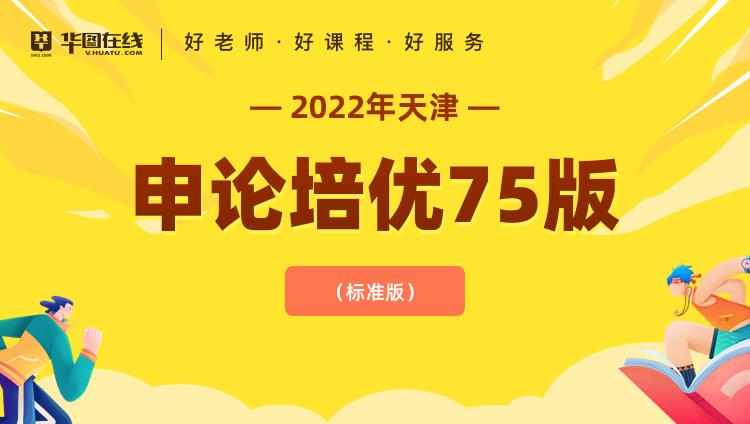2022年天津市考申论培优75版(标准版)