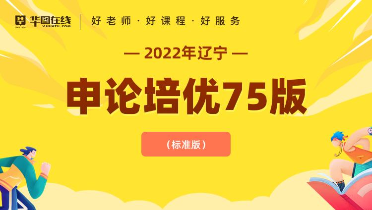 2022年辽宁省考申论培优75版(标准版)