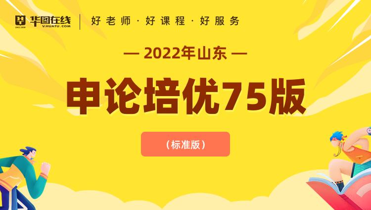 2022年山东省考申论培优75版(标准版)