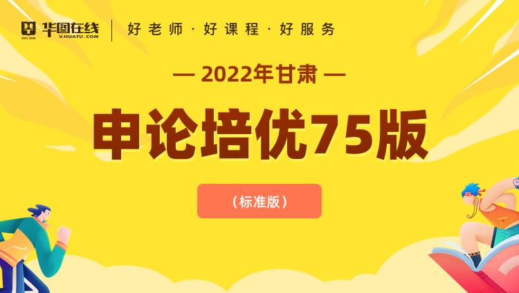 2022年甘肃省考申论培优75版(标准版)