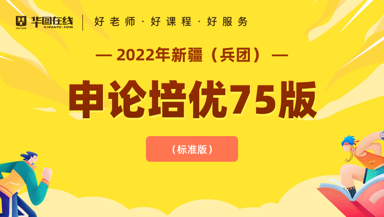 2022年新疆兵团申论培优75版(标准版)