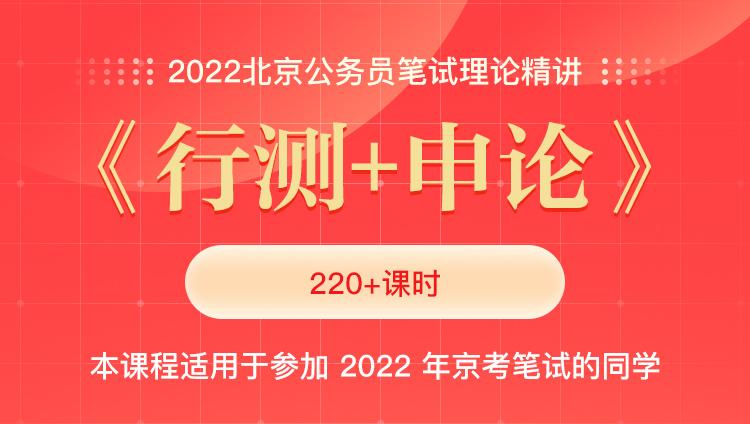 2022北京公务员笔试理论精讲:《行测+申论》