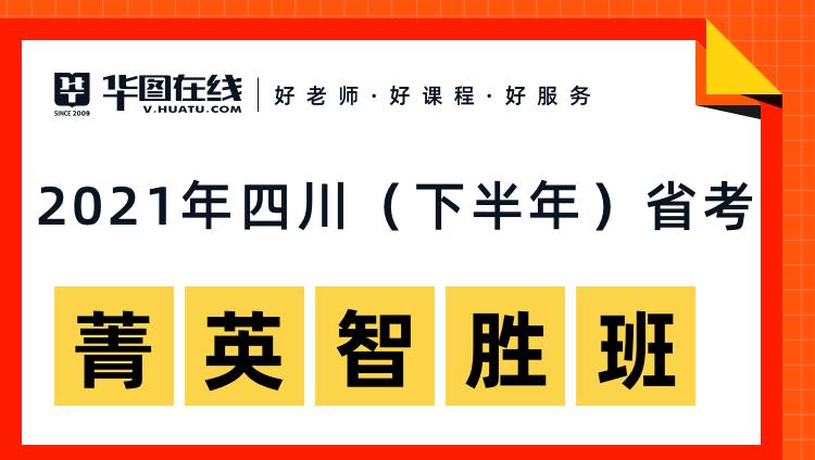 2021年四川(下半年)省考菁英智胜班