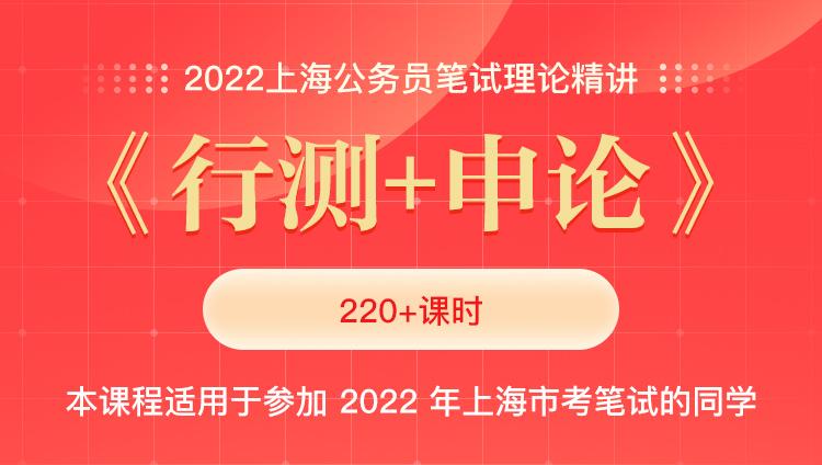2022上海公务员笔试理论精讲:《行测+申论》
