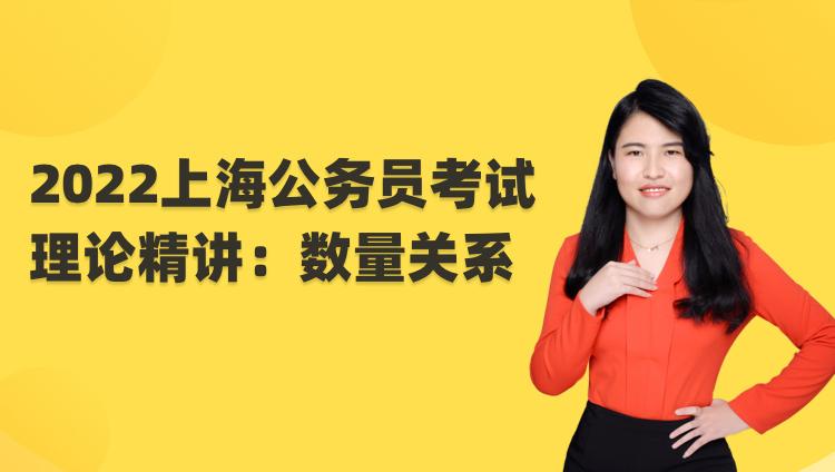2022上海公务员笔试理论精讲:数量关系