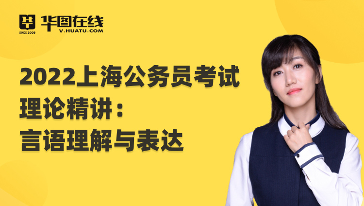 2022上海公务员笔试理论精讲:言语理解与表达