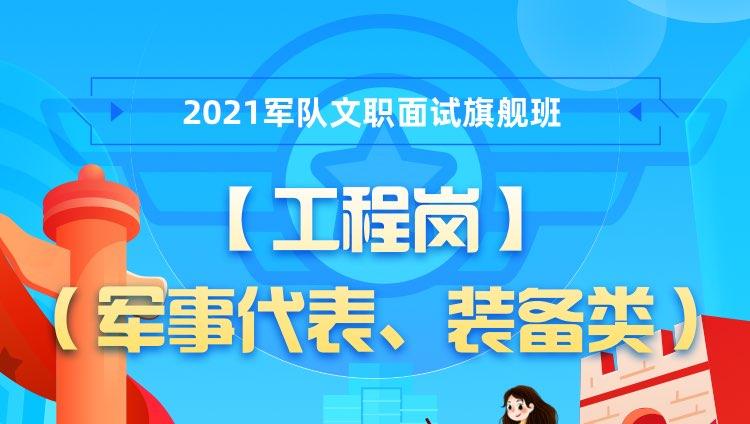 【工程岗】(军事代表、装备类)2021年军队文职面试旗舰班