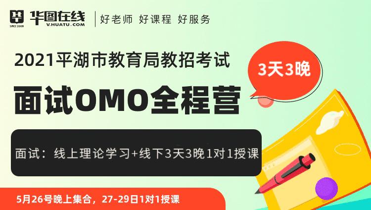 【幼儿-协议班1对1】2021平湖市教育局教师招聘考试面试OMO全程营