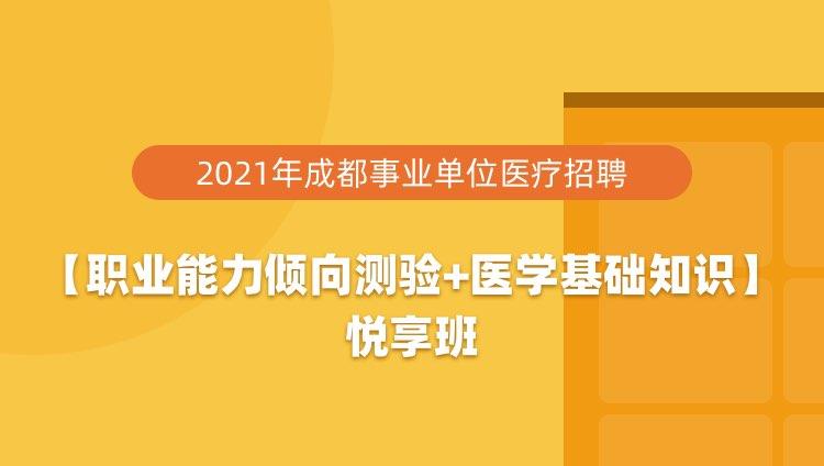 2021年成都事业单位医疗招聘【职业能力倾向测验+医学基础知识】悦享班