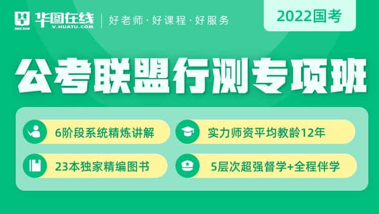 2022国考《公考联盟行测专项班》