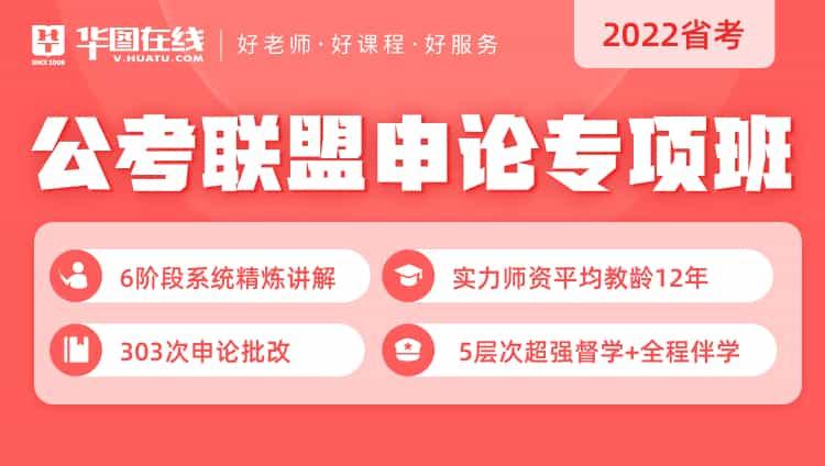 2022海南省考《公考联盟申论专项班》