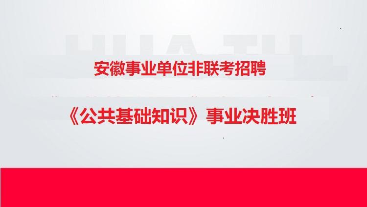 安徽事业单位非联考招聘《公共基础知识》事业决胜班
