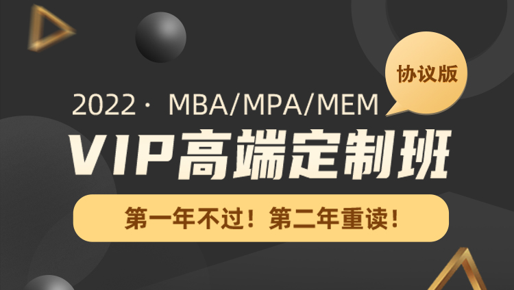 【协议班】2022在职考研MBA/MPA/MEM笔试VIP高端定制协议班