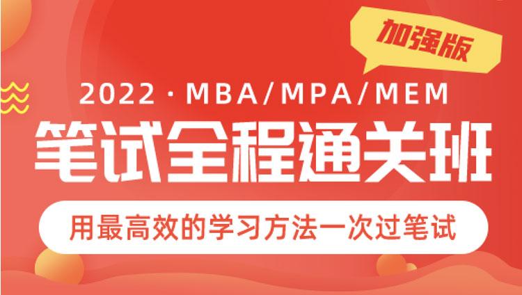 【加强班】2022在职考研MBA/MPA/MEM笔试加强班(高分强化通关)